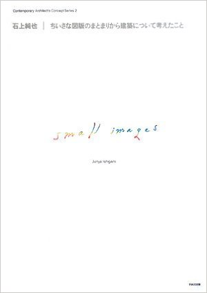 Junya Ishigami: Small Images (English and Japanese Edition)